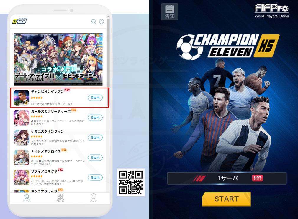 チャンピオンイレブン 配信元CTWトップページ、ログイン画面スクリーンショット