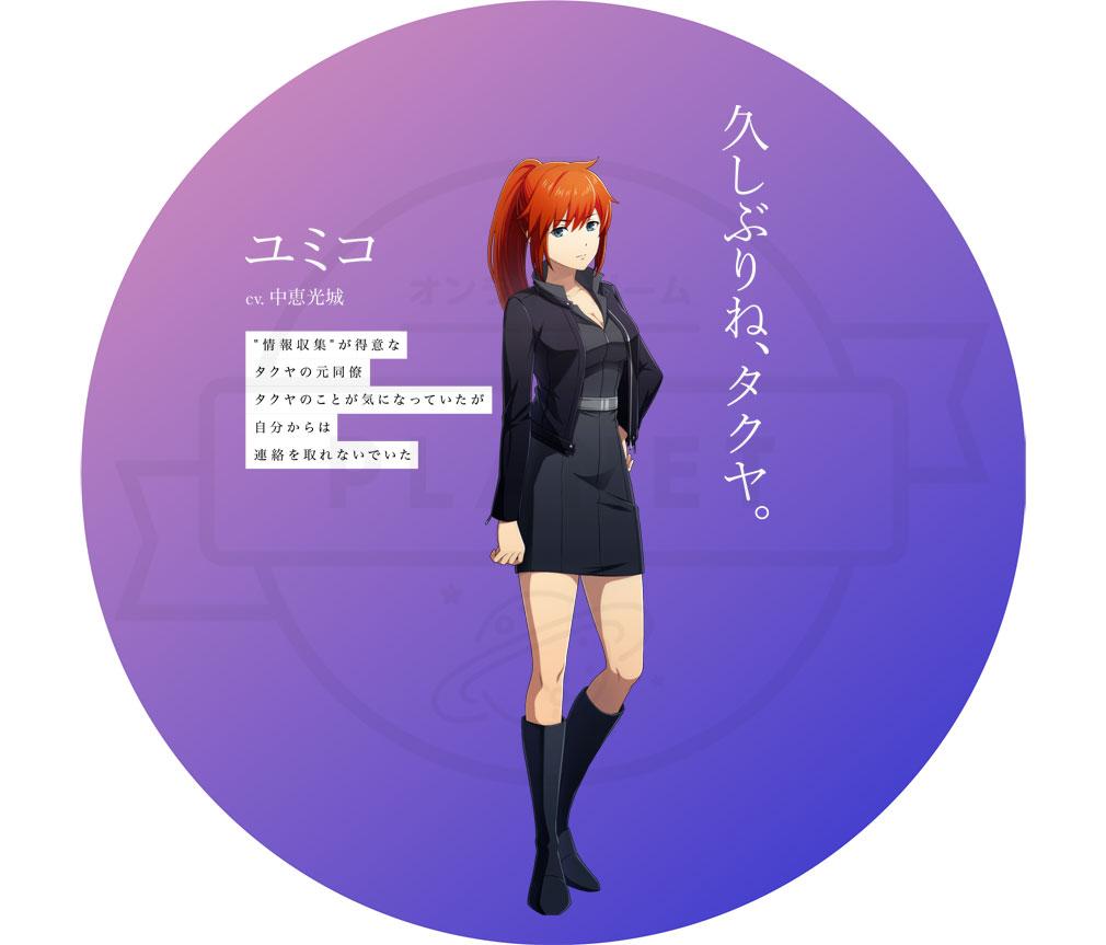 AFTERLOST 消滅都市 キャラクター『ユミコ』紹介イメージ