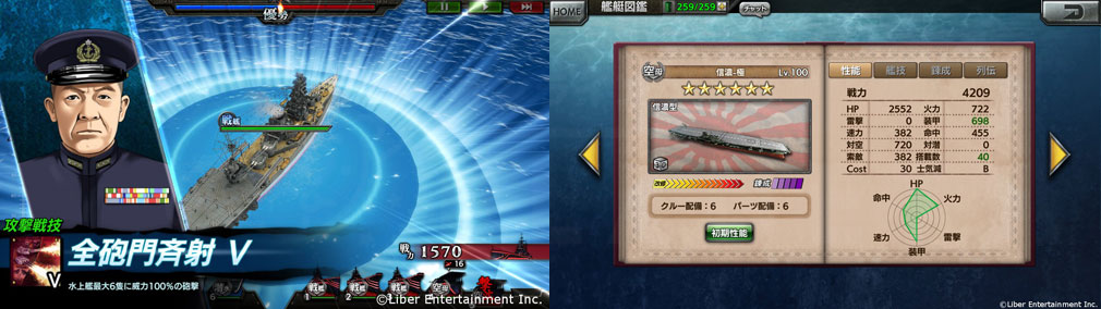 蒼焔の艦隊 (そうえん) 戦技、図鑑スクリーンショット