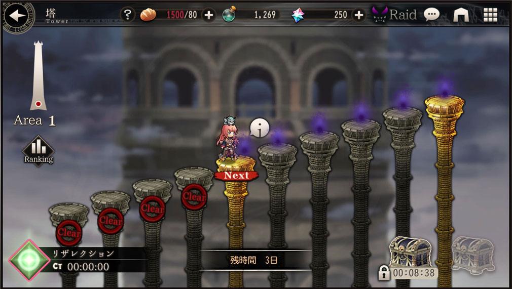 ゴエティアクロス(ゴエクロ) 『追憶の塔』スクリーンショット