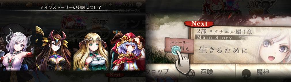 ゴエティアクロス(ゴエクロ) メインストーリー切り替えスクリーンショット