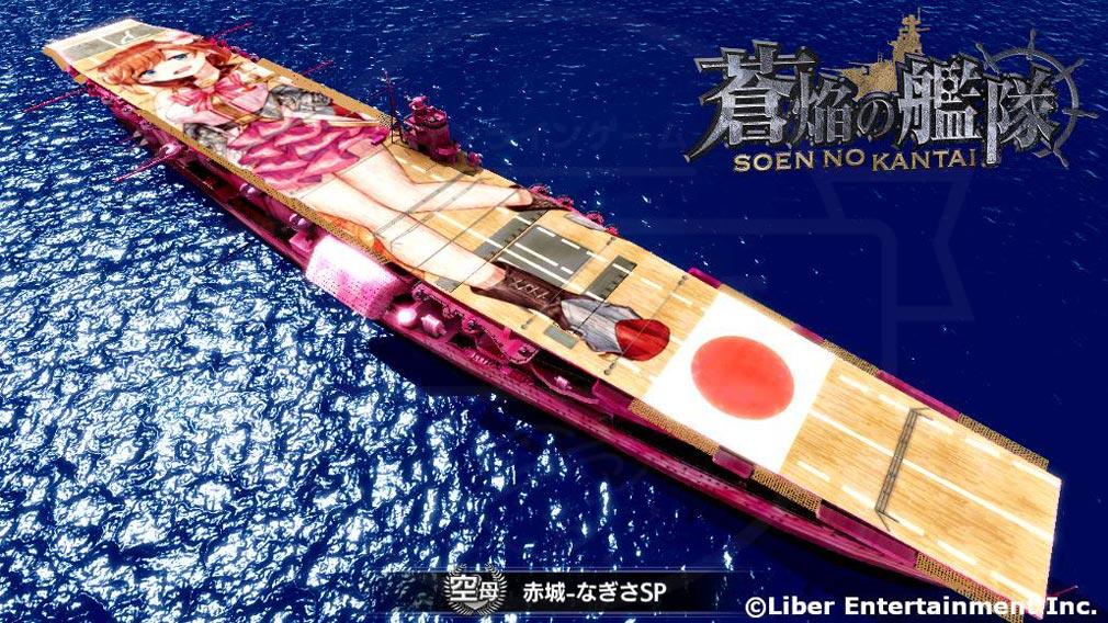 蒼焔の艦隊 (そうえん) 空母『赤城 なぎさSP』スクリーンショット