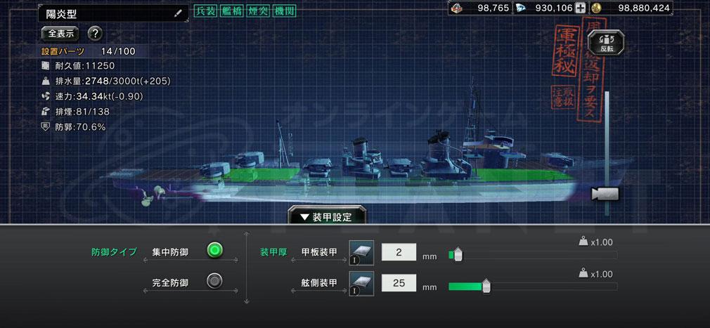 艦つく Warship Craft 装甲画面スクリーンショット