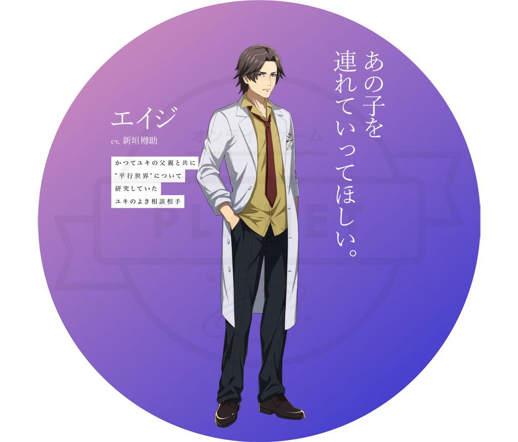 AFTERLOST 消滅都市 キャラクター『エイジ』紹介イメージ