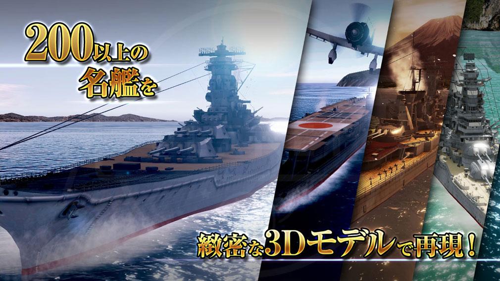 蒼焔の艦隊 (そうえん) 3DモデリングされたWW2期の艦艇紹介イメージ