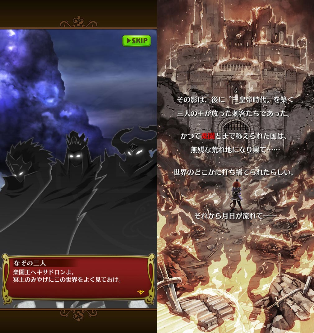 ドラゴン&コロニーズ(ドラコロ) 物語スクリーンショット