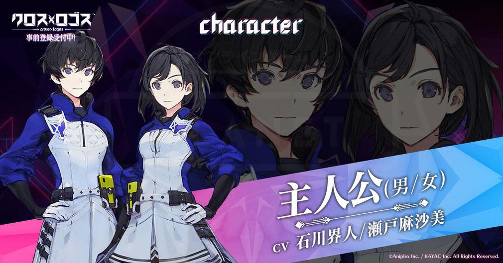 クロスロゴス キャラクター『主人公 男女』紹介イメージ