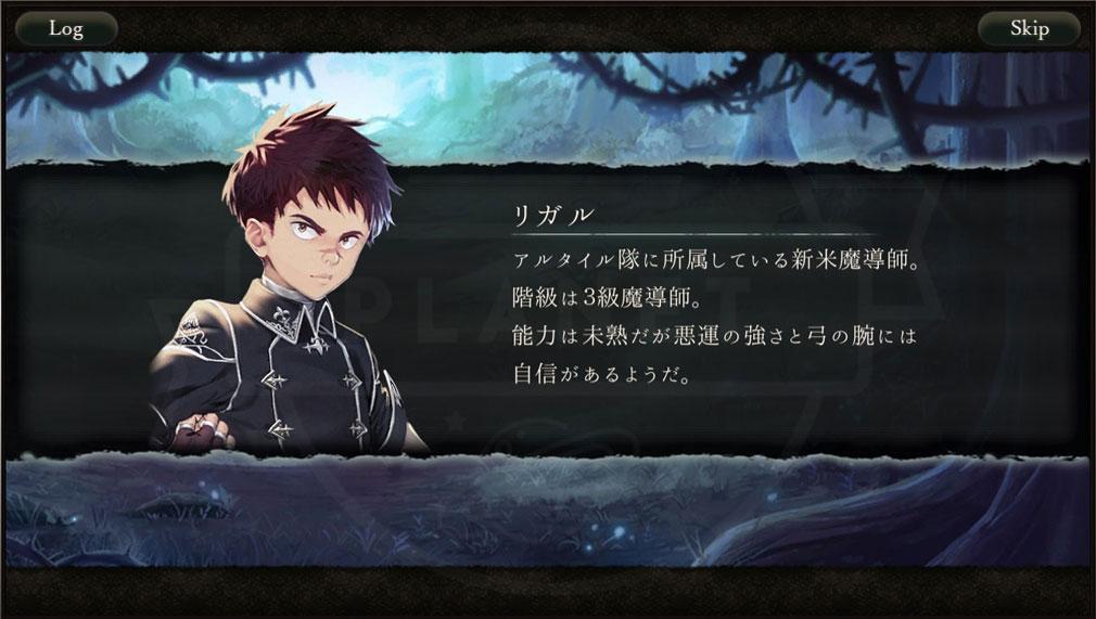 ゴエティアクロス(ゴエクロ) キャラクター『リガル』スクリーンショット