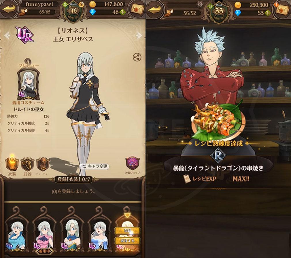 七つの大罪 光と闇の交戦:グランドクロス (グラクロ) 料理、着せ替えスクリーンショット