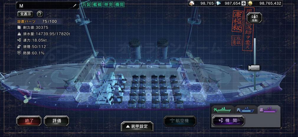 艦つく Warship Craft カスタム画面スクリーンショット