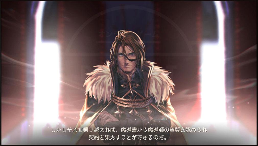 ゴエティアクロス(ゴエクロ) キャラクター『アドニア』スクリーンショット