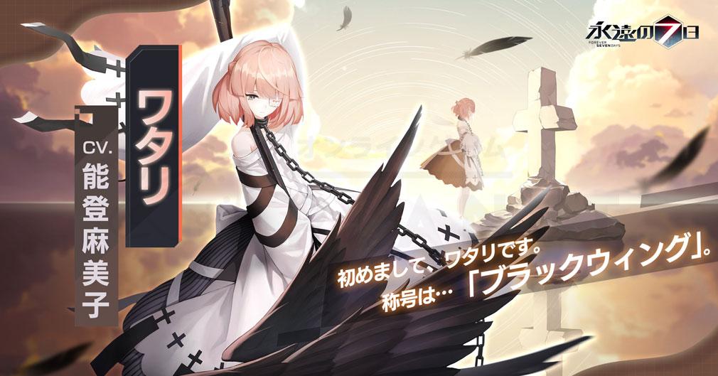 永遠の7日 終わりなき始まり(とわなな) キャラクター『ワタリ』紹介イメージ