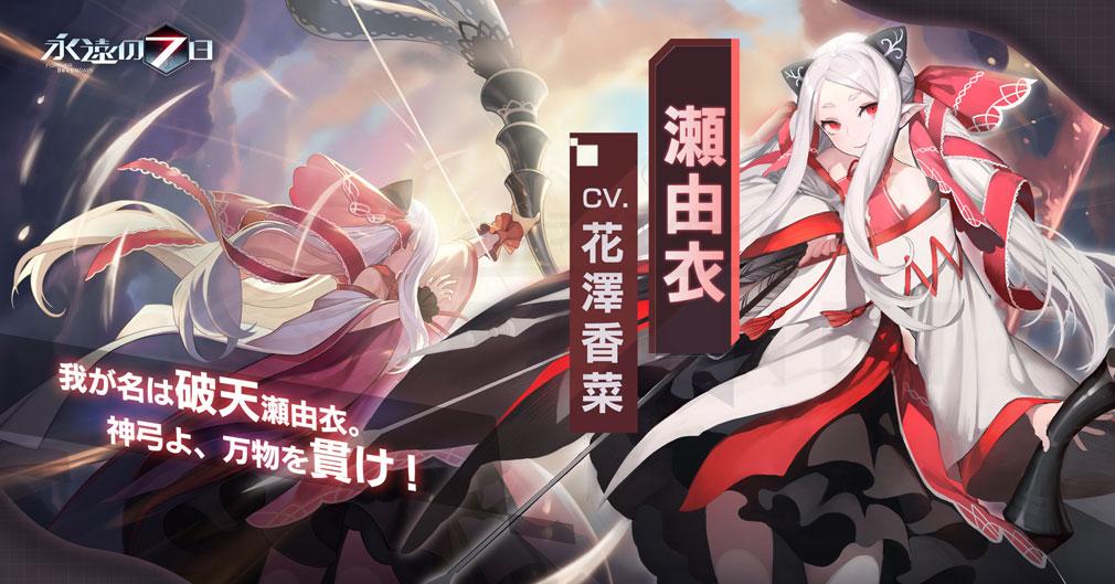 永遠の7日 終わりなき始まり(とわなな) キャラクター『瀬由衣(セユイ)』紹介イメージ