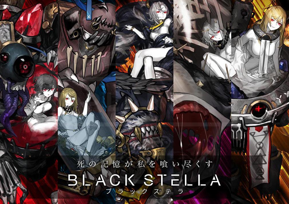BLACK STELLA ブラックステラ(ブラステ) 『異形マモノ』=レイドボス紹介イメージ