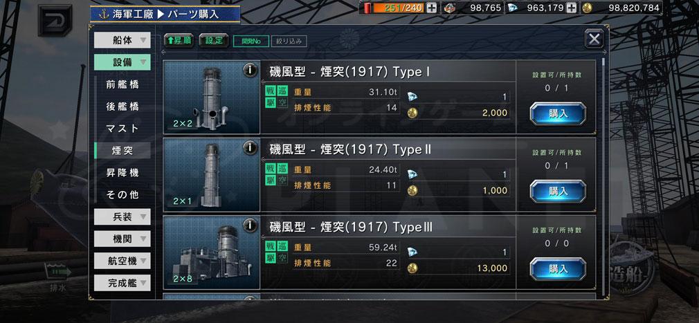 艦つく Warship Craft パーツ購入画面スクリーンショット