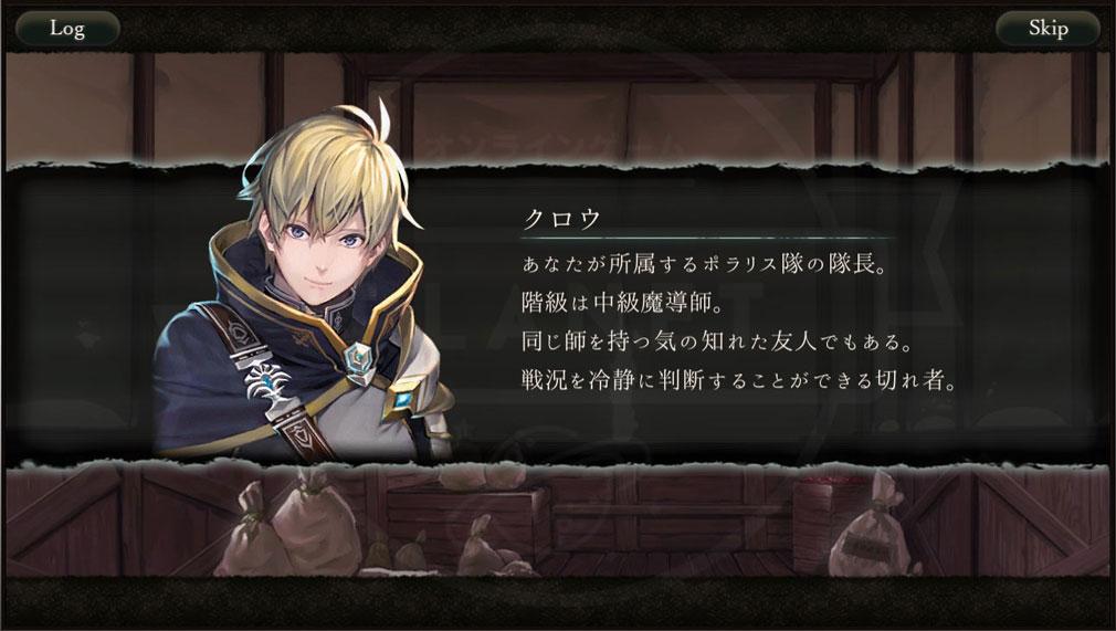 ゴエティアクロス(ゴエクロ) キャラクター『クロウ』スクリーンショット