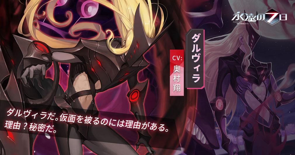 永遠の7日 終わりなき始まり(とわなな) キャラクター『ダルヴィラ』紹介イメージ