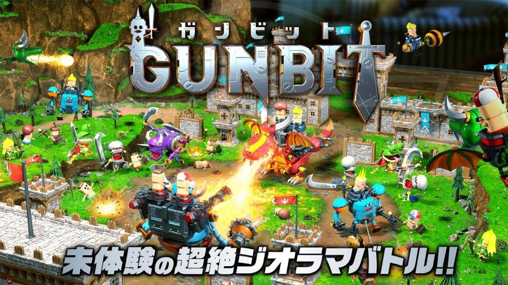 GUNBIT(ガンビット) キービジュアル