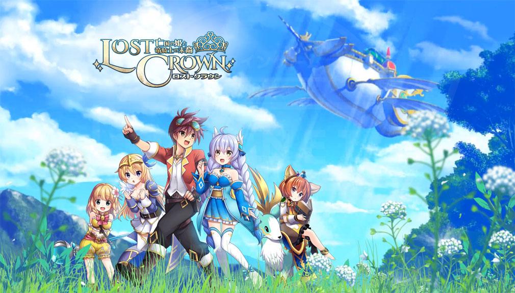 Lost Crown 亡国の姫と竜騎士の末裔(ロストクラウン) キービジュアル