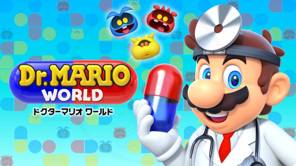 ドクターマリオ ワールド(Dr. Mario World) キービジュアル