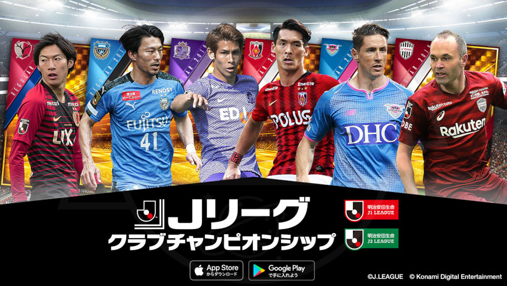 Jリーグクラブチャンピオンシップ(Jクラ) キービジュアル