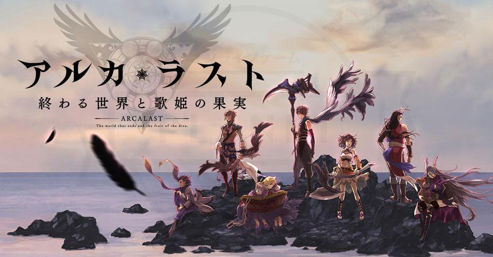 アルカ・ラスト 終わる世界と歌姫の果実(アルラス) キービジュアル