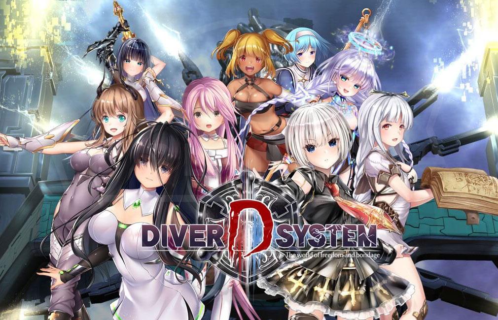 ダイバーディシステム(DIVER D SYSTEM) キービジュアル