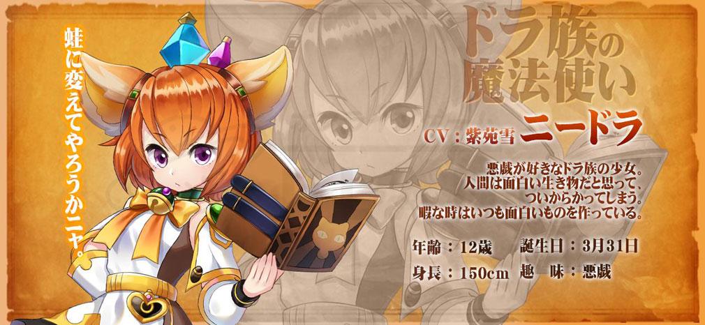 Lost Crown 亡国の姫と竜騎士の末裔(ロストクラウン) キャラクター『二ードラ』紹介イメージ