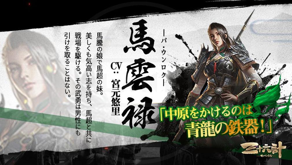 三十六計M 武将キャラクター『馬雲禄(ば・うんろく)』紹介イメージ