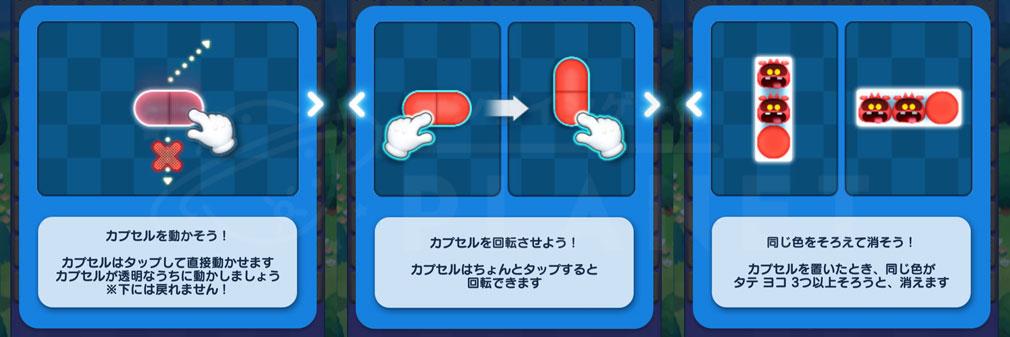 ドクターマリオ ワールド(Dr. Mario World) タテ・ヨコ3つ揃えるTipsスクリーンショット