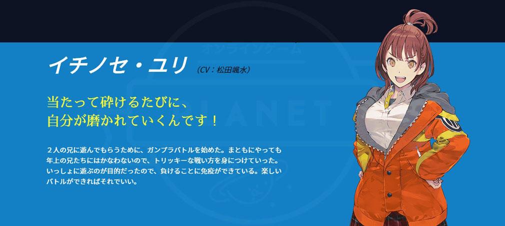 ガンダムブレイカーモバイル(ガンブレ) タイキ氏の描き下ろしオリジナルキャラクター『イチノセ・ユリ』紹介イメージ