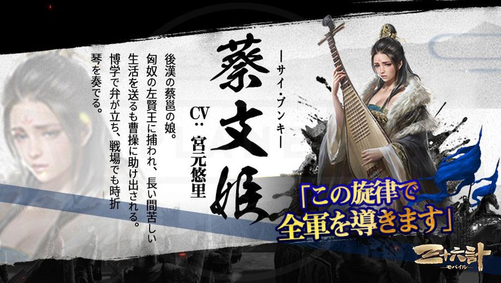 三十六計M 武将キャラクター『蔡文姬(さい・ぶんき)』紹介イメージ