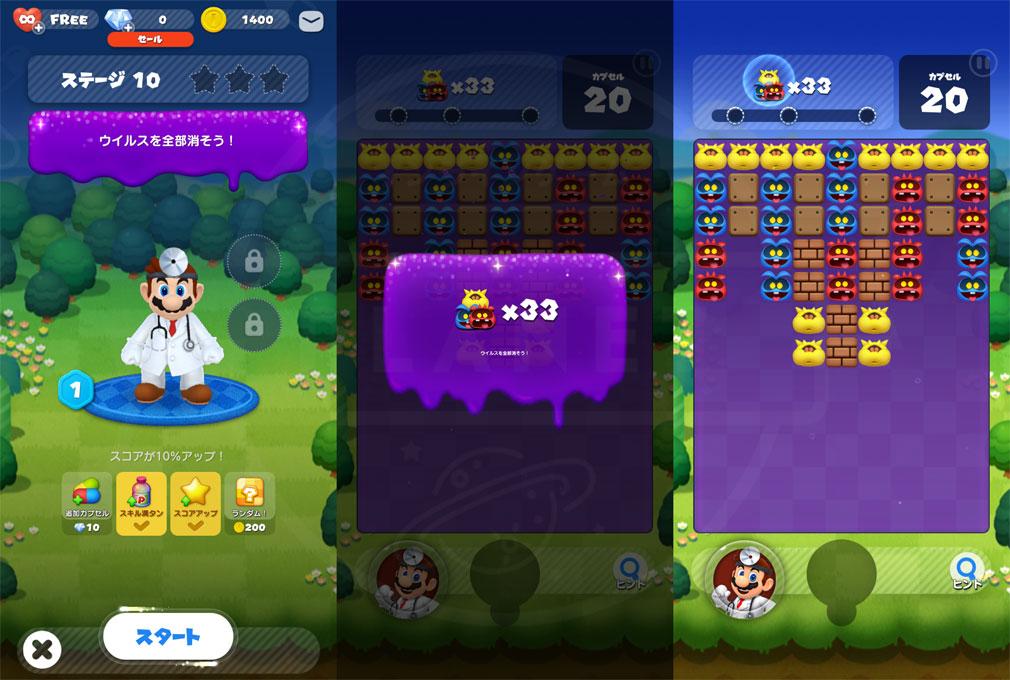 ドクターマリオ ワールド(Dr. Mario World) ステージクリア条件、ウィルス数、ステージエリアスクリーンショット