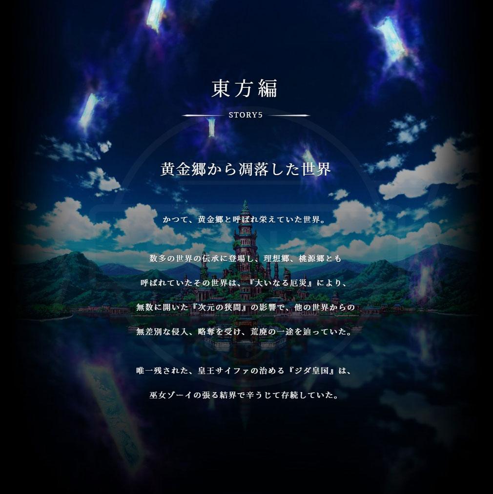 アルカ・ラスト 終わる世界と歌姫の果実(アルラス) 『東方編』物語紹介イメージ