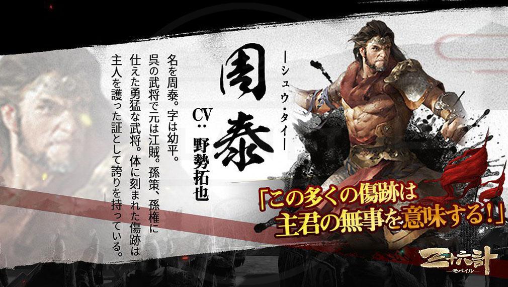 三十六計M 武将キャラクター『周泰(しゅう・たい)』紹介イメージ