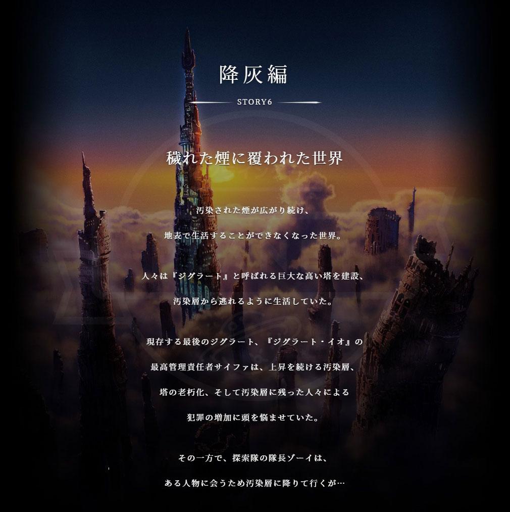 アルカ・ラスト 終わる世界と歌姫の果実(アルラス) 『降灰編』物語紹介イメージ