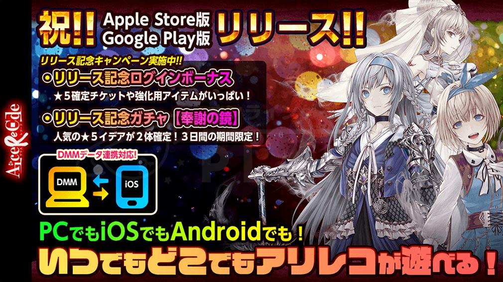 Alice ReCode(アリスレコード) PC・Android・iOSでのリリース紹介イメージ