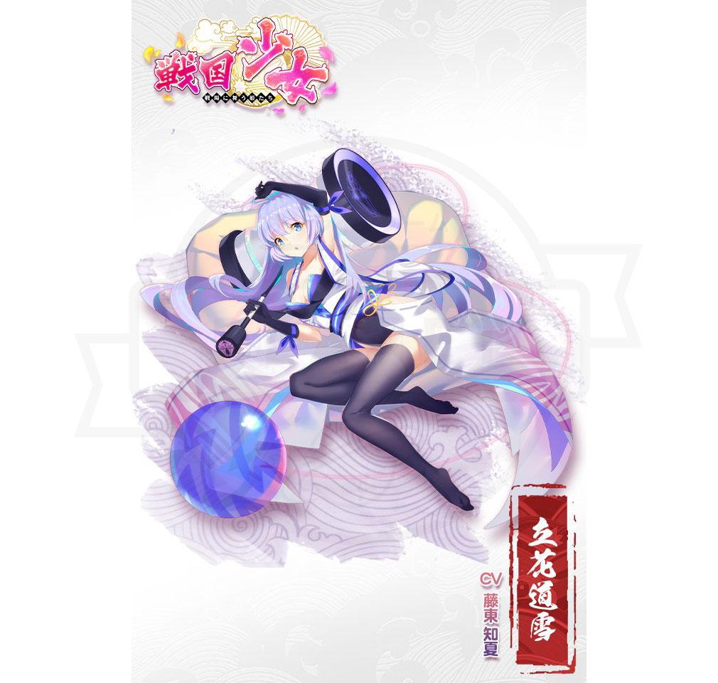 戦国少女 戦場に舞う姫たち キャラクター『立花道雪』紹介イメージ