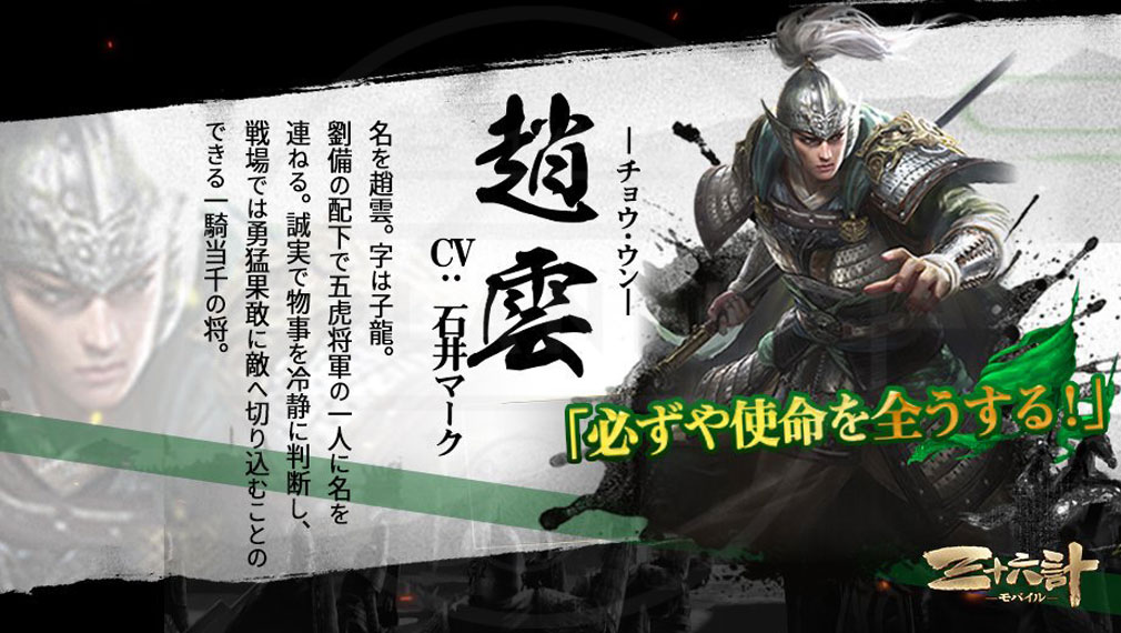 三十六計M 武将キャラクター『趙雲(ちょう・うん)』紹介イメージ