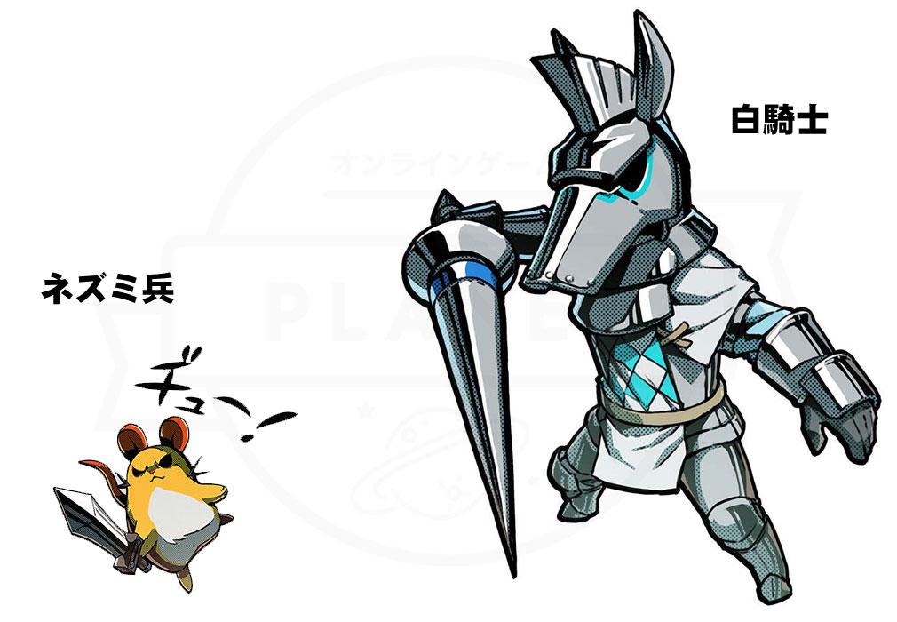 リーグ オブ ワンダーランド(リグワン) 『白騎士』『ネズミ兵』紹介イメージ