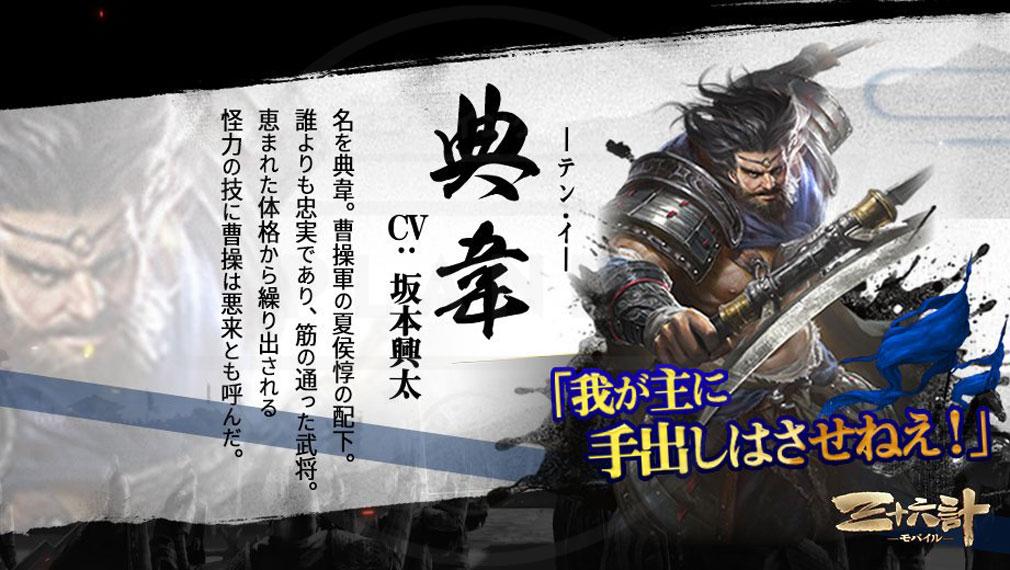 三十六計M 武将キャラクター『典韋(てん・い)』紹介イメージ