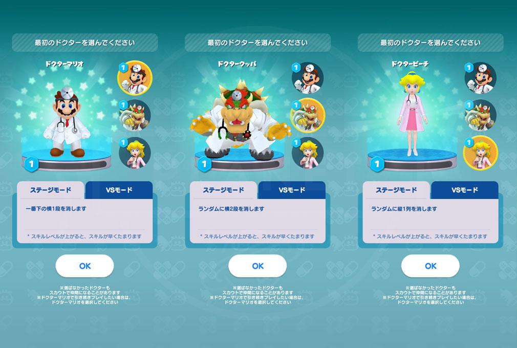 ドクターマリオ ワールド(Dr. Mario World) 3体のドクターキャラ『マリオ・ピーチ・クッパ』から1体選択するスクリーンショット