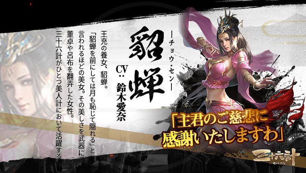 三十六計M 武将キャラクター『貂蝉(ちょう・せん)』紹介イメージ