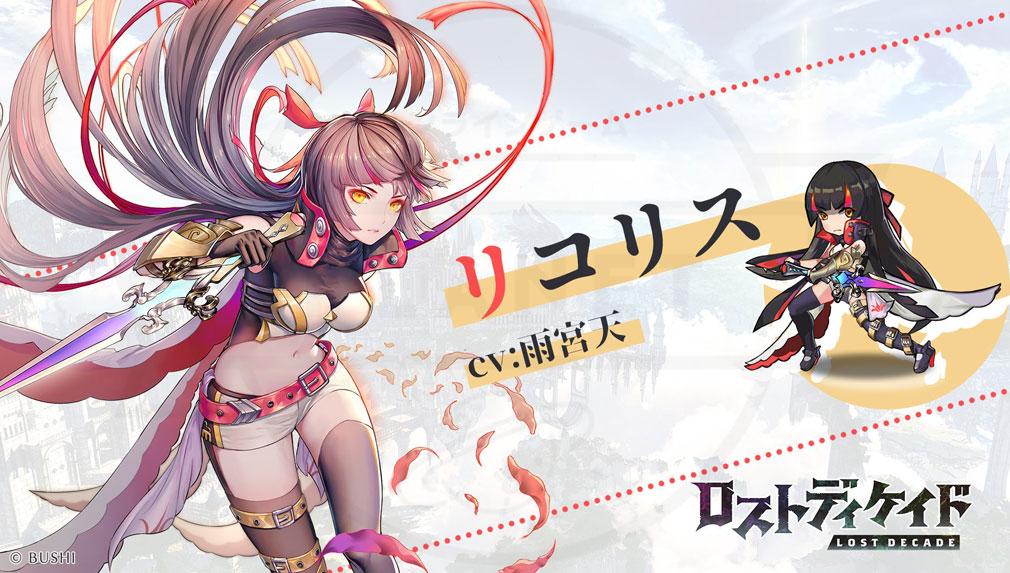 ロストディケイド キャラクター『リコリス』紹介イメージ