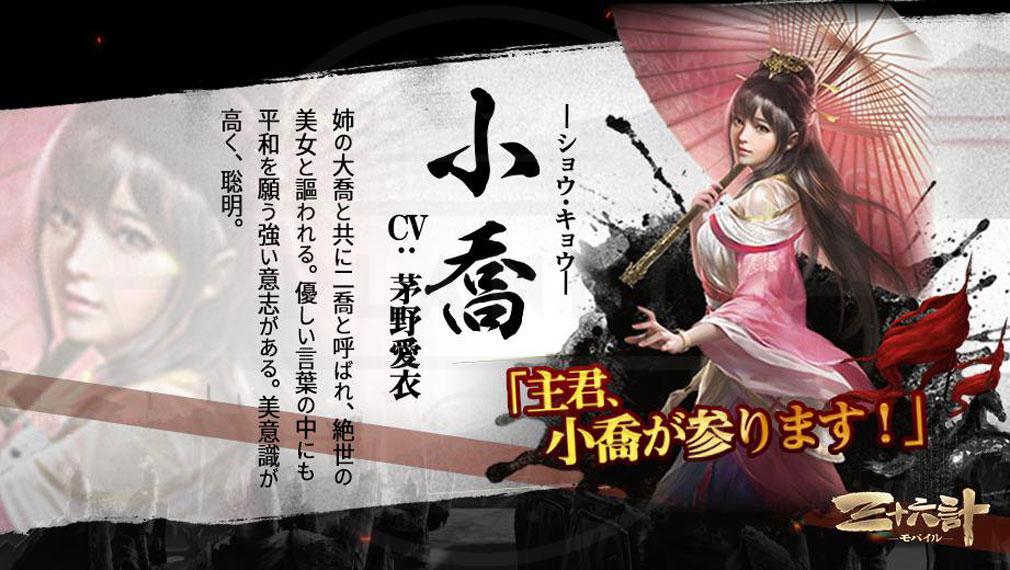 三十六計M 武将キャラクター『小喬(しょう・きょう)』紹介イメージ