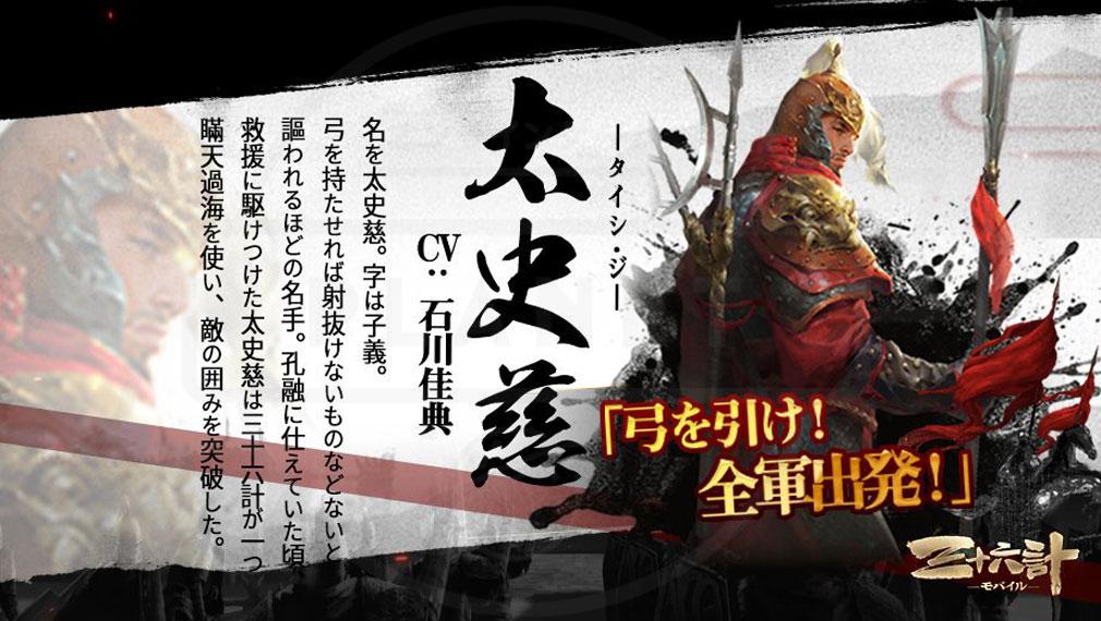 三十六計M 武将キャラクター『太史慈(たいし・じ)』紹介イメージ