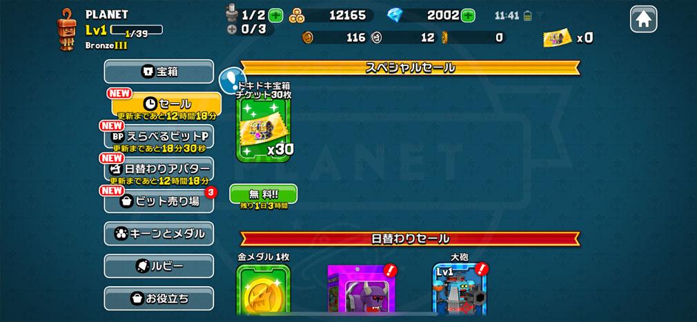 GUNBIT(ガンビット) チュートリアル30連ガチャチケット獲得スクリーンショット