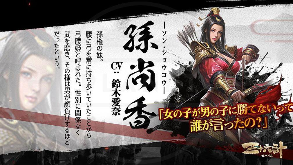 三十六計M 武将キャラクター『孫尚香(そん・しょうこう)』紹介イメージ