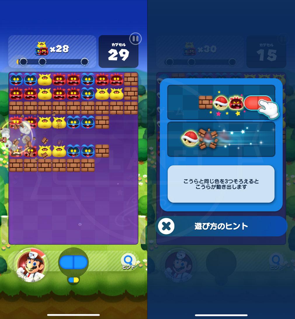 ドクターマリオ ワールド(Dr. Mario World) 『こうら』スクリーンショット