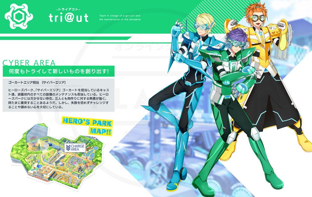 ヒーロー'sパーク(ヒロパ) ヒーローチーム『tri@ut』紹介イメージ